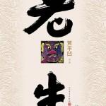 JIA Pingwa_Lao Sheng