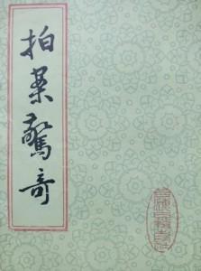 Pai an jingqi