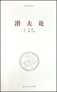 Qianfulun