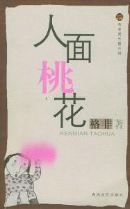 Renmian taohua_Ge Fei
