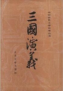 Sanguo Yanyi