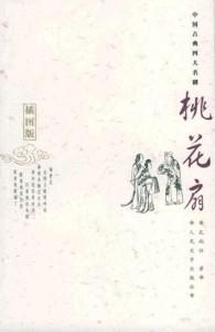 Taohuashan