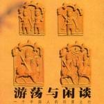 Xi Chuan_Youdang yu xiantan