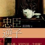 Yuan Jingmei_Zhongcheng nizi