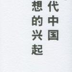 Wang Hui_Xiandai Zhongguo sixiang de xingqi