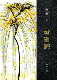Su Tong_Huang que ji