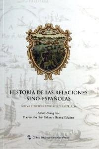 Historia de las relaciones sino-españolas_Zhang Kai