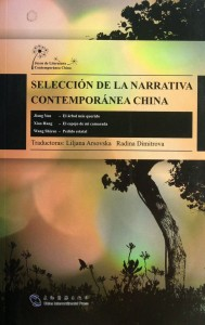 Selección de la narrativa contemporánea china_VV.AA.
