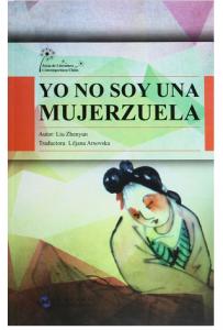 liu-zhenyun_yo-no-soy-una-mujerzuela
