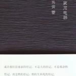wang-minan_lun-jiayong-dianqi