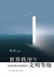 shijie-chixu-yu-wenming-dengji