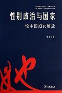 ZHANG NIAN_Xingbie zhengzhi yu guojia - Lun Zhongguo funü jiefang